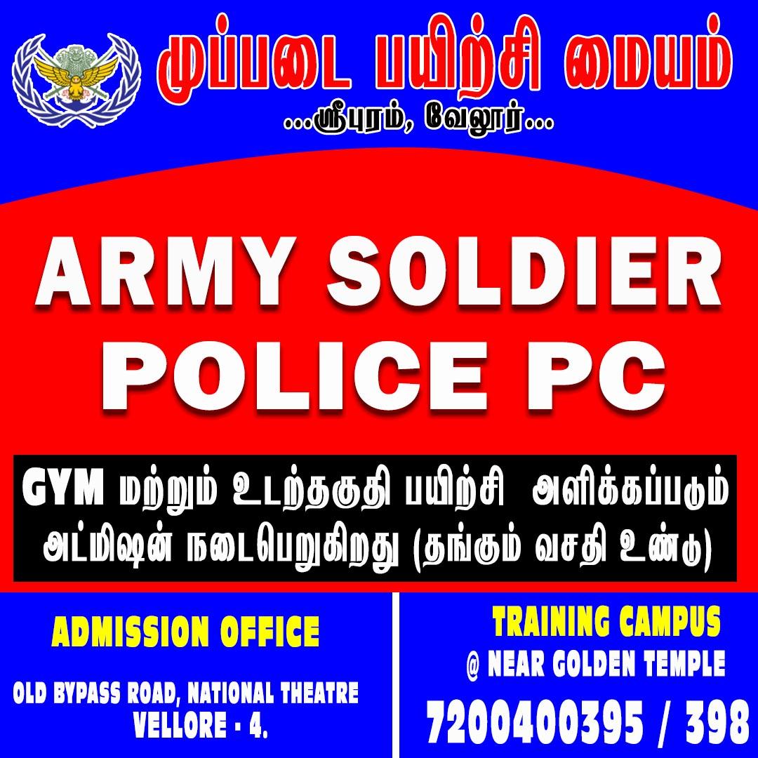 Tiruvannamalai Army Recruitment Rally 2020 Apply Online
