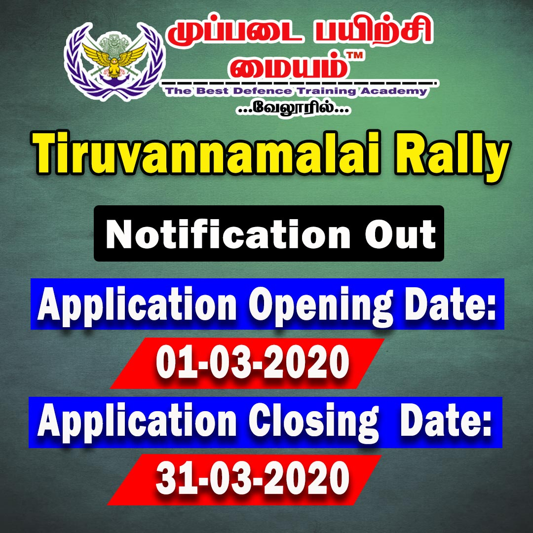 Tiruvannamalai Army Open Rally Recruitment Notification 2020 Out